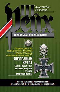 Константин Залесский -Железный крест. Самая известная военная награда Второй мировой войны