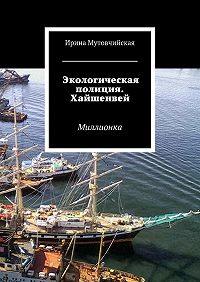 Ирина Мутовчийская - Экологическая полиция. Хайшенвей