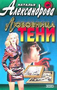 Наталья Александрова - Любовница тени