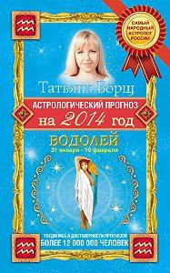 Татьяна Борщ -Астрологический прогноз на 2014 год. Водолей