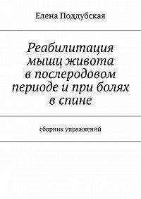 Елена Поддубская -Реабилитация мышц живота в послеродовом периоде и при болях в спине
