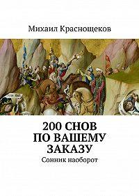 Михаил Краснощеков -200снов поВашему заказу