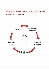 Геннадий Ахмедов -Психологическая консультация. Вопросы – ответы