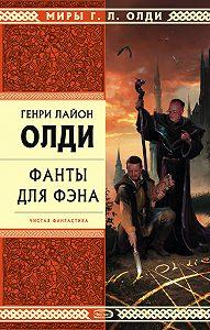 Генри Лайон Олди -Олди и компания (литературная студия на Росконе-2007)