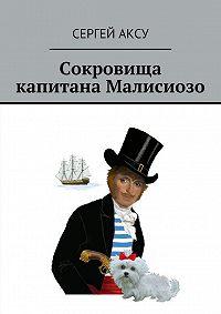 Сергей Аксу - Сокровища капитана Малисиозо