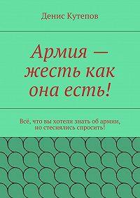 Денис Кутепов -Армия– жесть как она есть!