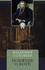 Владимир Соловьев -Понятие о Боге