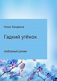 Нина Фёдоровна Захарина -Гадкий утёнок