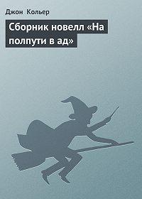 Джон Кольер -Сборник новелл «На полпути в ад»