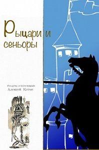 Алексей Котов -Рыцари и сеньоры (сборник)