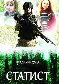 Владимир Удод -Статист