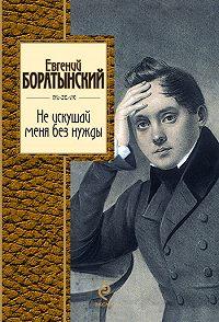 Евгений Боратынский -Не искушай меня без нужды
