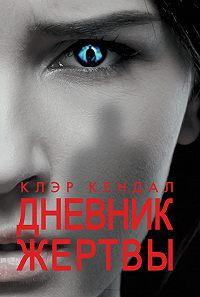 Клэр Кендал -Дневник жертвы