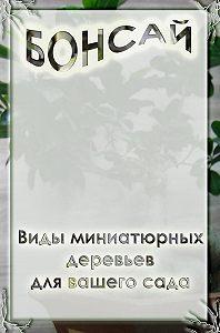 Илья Мельников -Виды миниатюрных деревьев для вашего сада