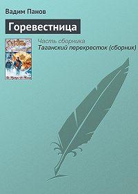 Вадим Панов - Горевестница