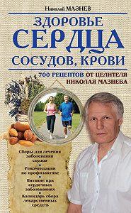 Николай Мазнев - Здоровье сердца, сосудов, крови
