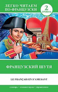 Н. Долгорукова -Французский шутя / Le francais en s'amusant
