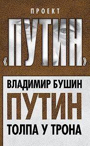 Владимир Бушин -Путин. Толпа у трона