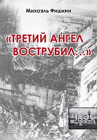 Михаэль Фишкин - «Третий ангел вострубил...» (сборник)