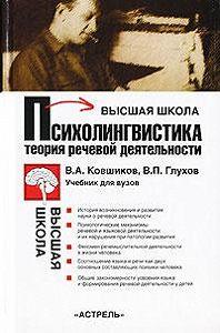 Валерий Ковшиков -Психолингвистика. Теория речевой деятельности