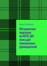 Бэла Головина - Методические подсказки поФГОС ДО: книга для музыкальных руководителей