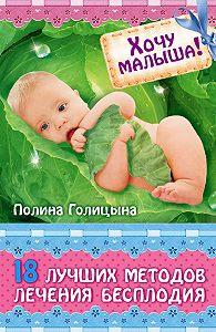 Полина Голицына -Хочу малыша! 18 лучших методов лечения бесплодия