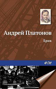 Андрей Платонов -Ерик