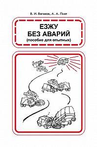 Александр Пинт -Езжу без аварий