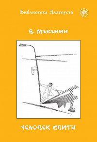 Владимир Маканин -Человек свиты