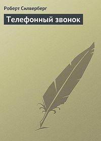 Роберт Силверберг -Телефонный звонок