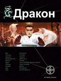 Игорь Алимов -Дракон. Наследники Желтого императора