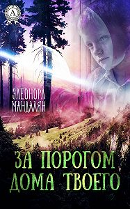 Элеонора Мандалян -За порогом дома твоего