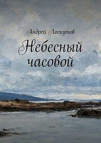 Андрей Лоскутов - Небесный часовой