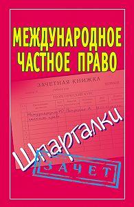 Павел Юрьевич Смирнов -Международное частное право. Шпаргалки