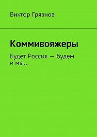 Виктор Грязнов - Коммивояжеры