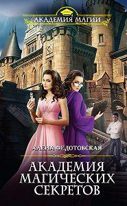 Алена Федотовская -Академия магических секретов