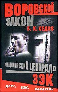 Б. К. Седов -Зэк