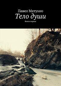 Павел Матухно -Телодуши. Книга первая