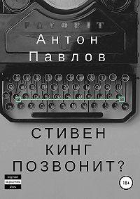 Антон Павлов -Стивен Кинг позвонит?