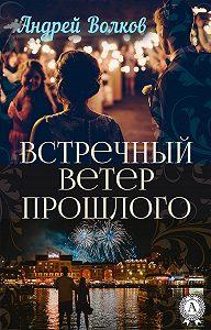 Андрей Волков -Встречный ветер прошлого