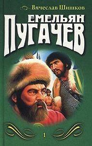 Вячеслав Шишков -Емельян Пугачев. Книга 1
