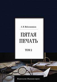Александр Войлошников - Пятая печать. Том 2