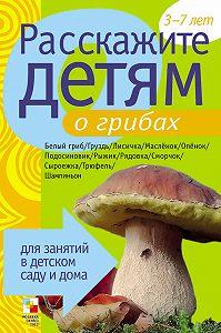 Э. Л. Емельянова -Расскажите детям о грибах