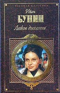 Иван Алексеевич Бунин -Костер