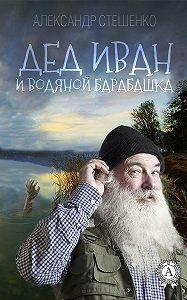 Александр Стешенко -Дед Иван и водяной барабашка