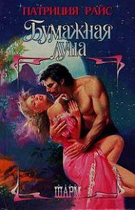 Патриция  Райс -Бумажная луна