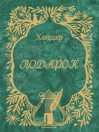Хайдар Бедретдинов -Подарок
