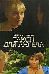 Виктория Платова -Такси для ангела