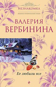 Валерия Вербинина -Ее любили все