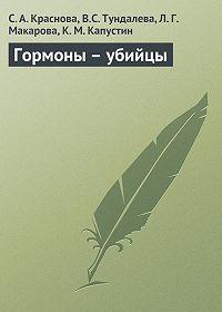 Л. Г. Макарова -Гормоны – убийцы